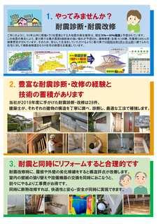 チラシ/お任せください/耐震診断・耐震改修(1)_20190307203454-2.jpg