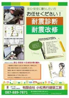 チラシ/お任せください/耐震診断・耐震改修(1)_20190307203454.jpg