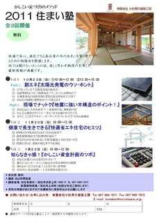 01.2011住まい塾チラシ.jpg